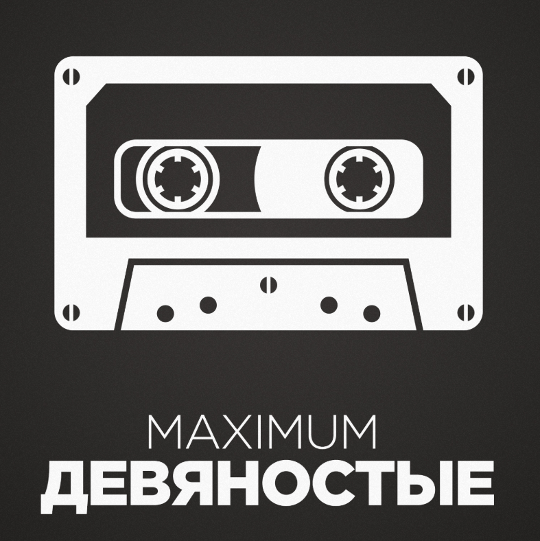 radio Maximum '90 Russie, Moscou