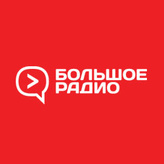 Radio Большое Радио 106.9 FM Russian Federation, Murmansk