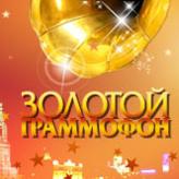 Радио Золотой граммофон - Русское радио Россия, Москва