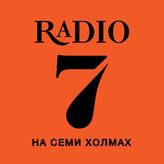 Радио 7 / на семи холмах 104.7 FM Россия, Москва