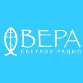 Радио Вера 100.9 FM Россия, Москва