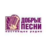 radio Добрые Песни Russia, Tyumen