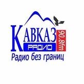 Радио Кавказ радио 90.8 FM Россия, Владикавказ