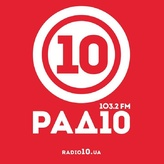Радио 10 ex (Станція) 103.2 FM Украина, Черновцы