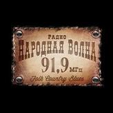 radio Народная Волна 91.9 FM Rusia, Ekaterimburgo