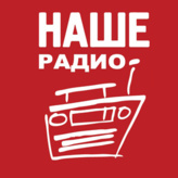 Radio Наше Радио 101.7 FM Russian Federation, Moscow