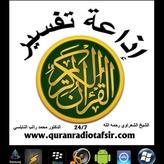 radio Quran Radio Tafsir Estados Unidos