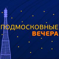 radio Подмосковные вечера Russie, Moscou
