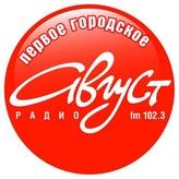 rádio Август 102.3 FM Rússia, Tolyatti