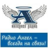 radio Ангел Rosja, Psków