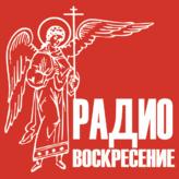 Радио Воскресение 72.83 УКВ Россия, Екатеринбург