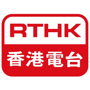 radio RTHK Radio 5 783 AM Cina, Hong Kong