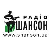 Радио Шансон 101.9 FM Украина, Киев