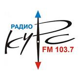 rádio Курс 103.7 FM Rússia, Kursk