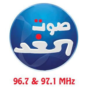 radyo Sawt El Ghad Beirut 96.7 FM Lübnan, Beirut