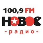 Радио Новое Радио 100.9 FM Россия, Ижевск