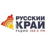 Radio Русский Край 100.5 FM Russia, Kaliningrad