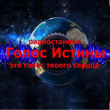 rádio Голос Истины Rússia, Rostov-on-Don