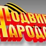radio Подвиг Russie, Belgorod