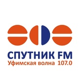 radio Спутник FM 107 FM Russia, Ufa