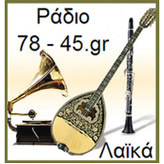 radio 78kai45 Grecja, Ateny