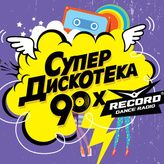 radyo Record Супердискотека 90-х Rusya, St. Petersburg