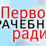 Радио Первое врачебное радио Украина, Киев