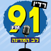 rádio 91 FM Lev Ha'medina 91 FM Israel, Rishon LeZion