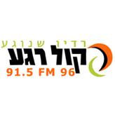 Радио Kol Rega 96 FM Израиль, Назарет