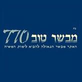radio Mevaser Tov 770 AM Izrael, Jerozolima