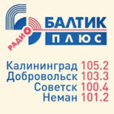 Радио Балтик Плюс 105.2 FM Россия, Калининград