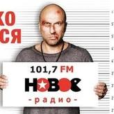 Радио Новое Радио 101.7 FM Россия, Белгород