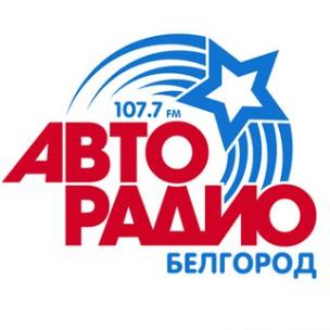 radio Авторадио 107.7 FM Russie, Belgorod