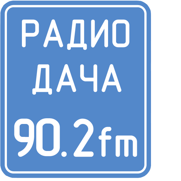 radio Дача 90.2 FM Russia, Bryansk