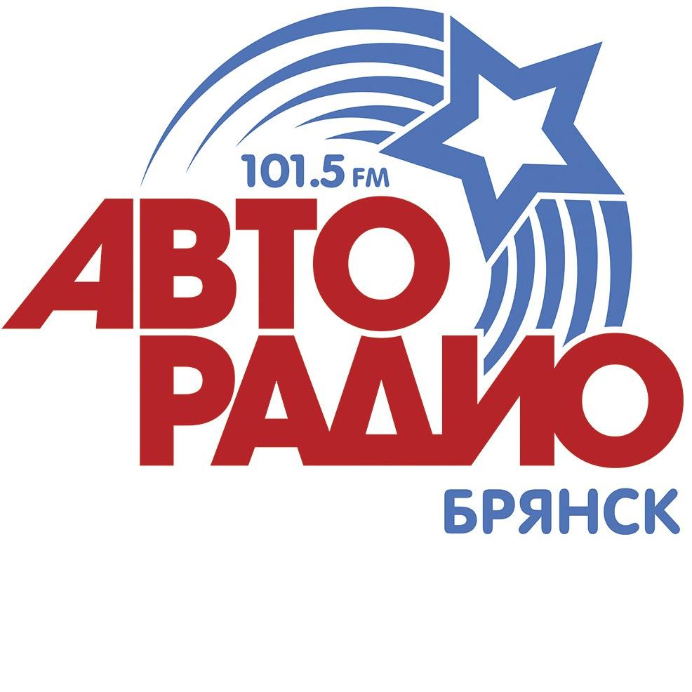 Радио Авторадио 101.5 FM Россия, Брянск