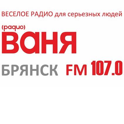 radio Ваня 107 FM Russia, Bryansk