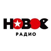 rádio Новое радио 100.1 FM Rússia, Vladimir