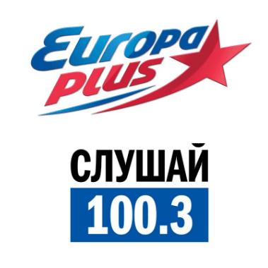 radio Европа Плюс 100.3 FM Russia, Voronezh