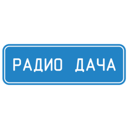 rádio Дача 107.6 FM Rússia, Voronezh