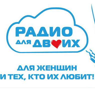 rádio Для двоих 103.6 FM Rússia, Ivanovo