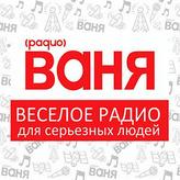 rádio Ваня 104.9 FM Rússia, Ivanovo