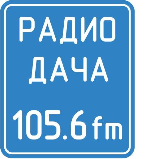 radio Дача 105.6 FM Rusia, Kaluga