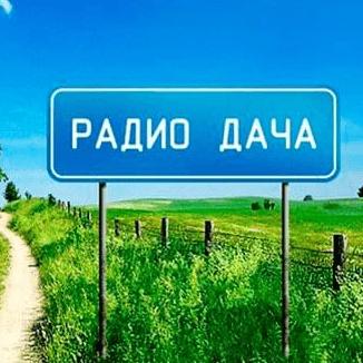rádio Дача 100.7 FM Rússia, Kursk