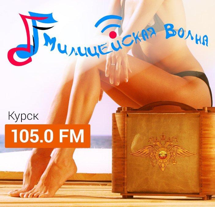 rádio Милицейская волна 105 FM Rússia, Kursk