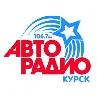 Радио Авторадио 106.7 FM Россия, Курск