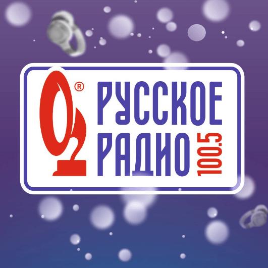 radio Русское Радио 100.5 FM Russie, Lipetsk