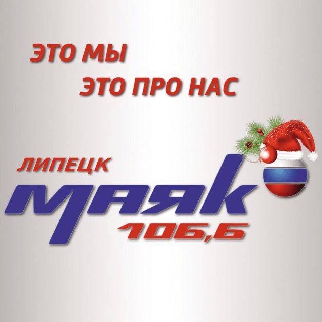 radio Маяк 106.6 FM Russie, Lipetsk