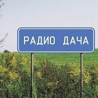 rádio Дача 96.5 FM Rússia, Ryazan