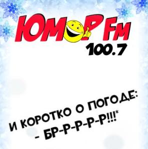 Радио Юмор FM 100.7 FM Россия, Рязань