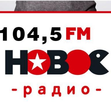 Radio Новое Радио 104.5 FM Russland, Ryazan